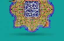 فایل لایه باز تصویر حسین ثار الله / ولادت امام حسین (ع)