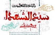 فایل لایه باز تصویر ولادت امام حسین (ع) / السلام علیک یا سید الشهداء