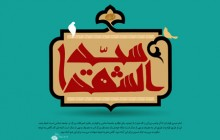 فایل لایه باز تصویر سید الشهدا / ولادت امام حسین (ع)