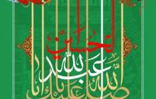 فایل لایه باز تصویر صلی الله علیک یا اباعبد الله الحسین / ولادت امام حسین (ع)