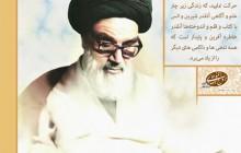 فایل لایه باز پوستر کتاب بخوانیم / امام خمینی (ره) و کتاب