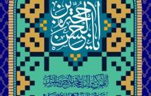 فایل لایه باز تصویر یا حجة بن الحسن / بنر اطلاع رسانی مراسم نیمه شعبان