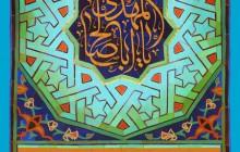 تصویر کاشی کاری یا اباصالح المهدی / نیمه شعبان