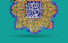 فایل لایه باز تصویر کاشی کاری یا مهدی بقیة الله / ولادت امام زمان (عج)