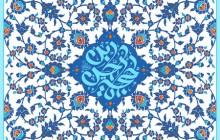 تصویر کاشی کاری یا حجه بن الحسن عجل علی ظهورک / نیمه شعبان