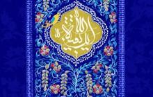فایل لایه باز این بقیة الله / میلاد امام زمان (عج)