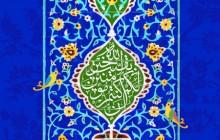 فایل لایه باز تصویر کاشی کاری بقیت الله خیر لکم ان کنتم مؤمنین / ولادت امام زمان (عج)