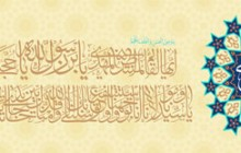 کتیبه یا وصی الحسن و الخلف الحجة ایها القائم المنتظر المهدی...