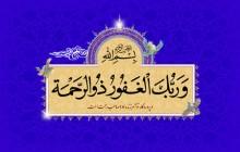 فایل لایه باز تصویر قرآنی و ربک الغفور ذوالرحمه