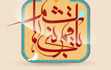 فایل لایه باز تصویر ولادت حضرت عباس (ع) / یا قمر بنی هاشم