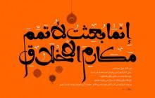 تصویر / انما بعثت لاتمم مکارم الاخلاق