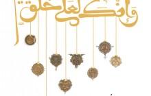 تصویر قرآنی وانک لعلی خلق عظیم / مبعث