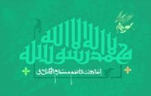 فایل لایه باز تصویر لااله الا الله محمد رسول الله / مبعث