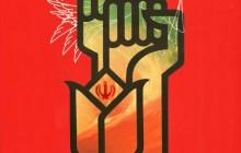 پوستر سوم خرداد / روز مقاومت، ایثار و پیروزی