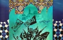 پوستر 3 خرداد / خرمشهر را خدا آزاد کرد