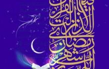 اللهم رب شهر رمضان الذی انزلت فیه القران / ماه رمضان