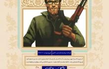 فایل لایه باز تصویر شهید محمد بروجردی / مسیح کردستان