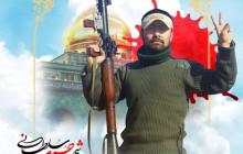 فایل لایه باز تصویر شهید حسین سلطانی / شهدای مدافع حرم افغانی