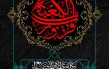 فایل لایه باز تصویر فزت و رب الکعبه / شهادت امام علی (ع)