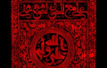 تصویر شهادت امام علی (ع) / علی مع الحق و الحق مع علی لن یفترقا حتی یردا علی الحوض