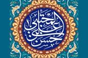فایل لایه باز تصویر ولادت امام حسن (ع) / حسن بن علی المجتبی