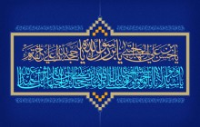 فایل لایه باز تصویر یا حسن بن علی ایها المجتبی / ولادت امام حسن (ع)