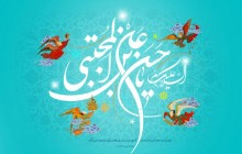 فایل لایه باز تصویر السلام علیک یا حسن بن علی المجتبی / ولادت امام حسن (ع)
