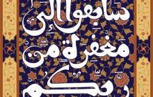 2 تصویر قرآنی / سارعوا الی مغفرة من ربکم / سابقوا الی مغرة من ربکم