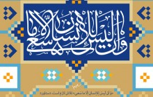 فایل لایه باز تصویر قرآنی / و ان لیس للانسان الا ما سعی