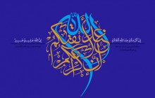 تصویر قرآنی / ان اكرمكم عند الله اتقاكم