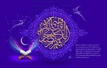 فایل لایه باز تصویر قرآنی / شهر رمضان الذی انزل فیه القران