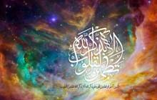 3 تصویر قرآنی / الا بذکر الله تطمئن القلوب
