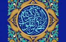 فایل لایه باز تصویر قرآنی الا بذکر الله تطمئن القلوب