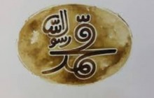 تحليل و بررسی فيلم سينمايی محمدرسول الله (صلی الله عليه و آله و سلم )