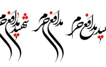 خطاطی عناوین شهید مدافع حرم، مدافع حرم و شهدای مدافع حرم + فایل لایه باز