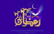 فایل لایه باز تصویر رمضان ماه توبه و انابه
