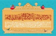 فایل لایه باز تصویر یا علی بن موسی ایها الرضا / ولادت امام رضا (ع)