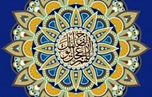 فایل لایه باز تصویر دعای اللهم عجل لولیک الفرج