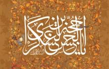 فایل لایه باز تصویر یا حجة بن الحسن العسکری