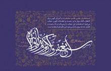 فایل لایه باز تصویر قرآنی استغفروا ربکم ثم توبوا الیه