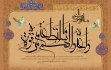فایل لایه باز تصویر قرآنی «و اعدوا لهم ما استطعتم من قوه»