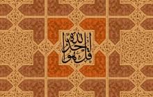 تصویر قرآنی / سوره توحید با دو خط ثلث و کوفی بنایی