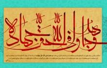 فایل لایه باز تصویر قرآنی / و جاهدوا فی الله حق جهاده