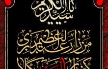 فایل لایه باز بنر شهادت حضرت عبدالعظیم حسنی (ع)