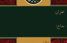 بنر اطلاع رسانی مراسم شهادت حضرت عبدالعظیم حسنی (ع)