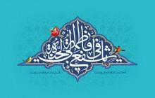 فایل لایه باز تصویر ولادت حضرت فاطمه معصومه (س) / یا فاطمه اشفعی لی فی الجنه