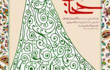 فایل لایه باز پوستر روز عفاف و حجاب