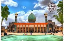 ۳ تصویر / ایران گردی / مقبره احمد بن موسی بن جعفر (ع) / شاهچراغ