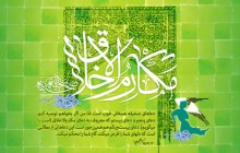 تصویر / دعای مکارم الاخلاق / صحیفه سجادیه بخوانیم