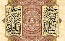 پوستر دهه کرامت / مزین به نام حضرت شاهچراغ و حضرت حمزه علیهم السلام